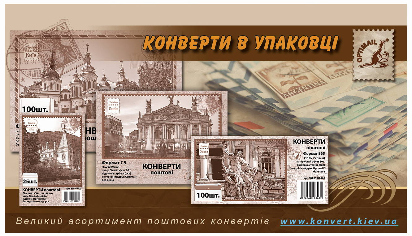 Обновленный дизайн упаковки конвертов!