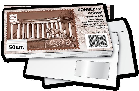 Формат конверта E65 (110x220ММ)