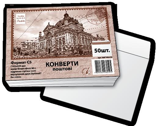 Формат конверта C5 (162x229ММ)
