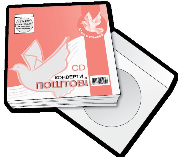 Формат конверта CD (124x124мм)